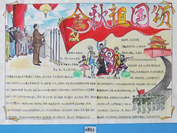 """小学与学前教育部举办""""迎国庆展未来""""手抄报比赛_山东"""