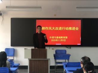 外语与基础教育部召开教师作风大改进行动推进会