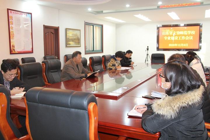 我校召开专业建设工作会议