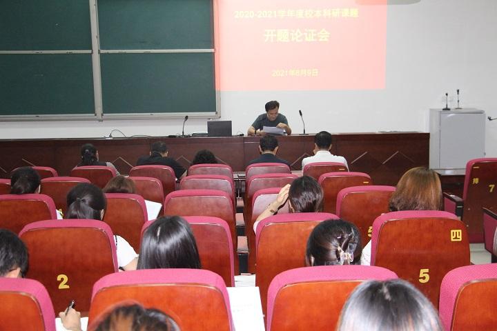 我校举行校本科研课题开题报告会