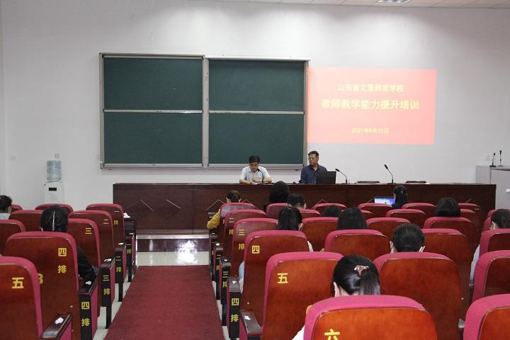 我校举行教师教学能力提升培训