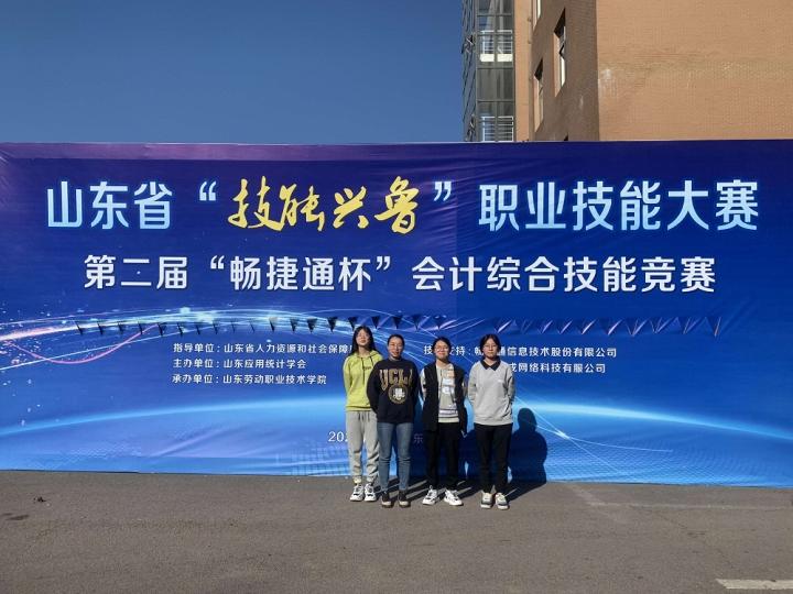 """我校会计专业师生在2021年山东省""""技能兴鲁""""职业技能大赛中表现抢眼"""